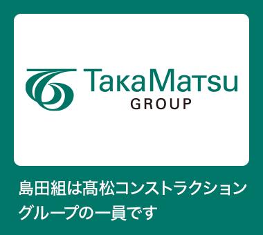 島田組は髙松コンストラクショングループの一員です