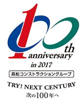 髙松コンストラクショングループ100周年