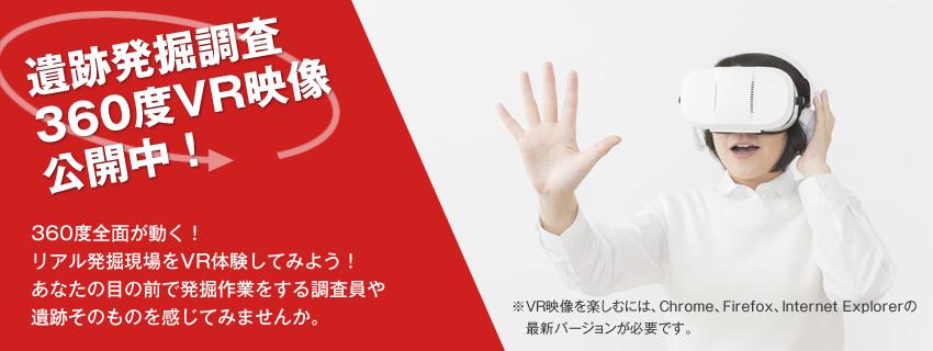 遺跡発掘調査360度VR映像公開中!