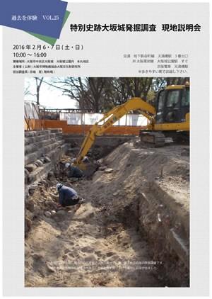 特別史跡大坂城発掘調査