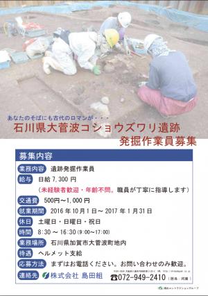 石川県作業員募集