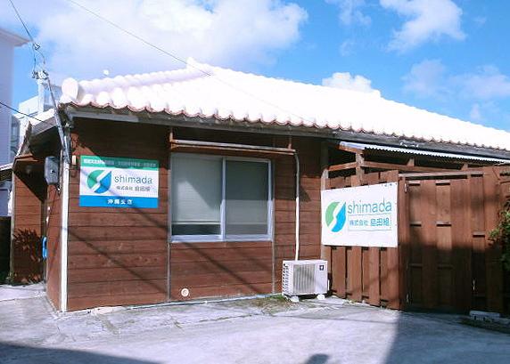 島田組沖縄支店